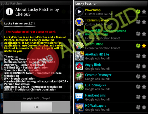 Lucky Patcher 5.4.7 terbaru